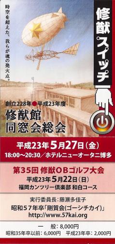 2011年5月27日、修猷館同窓会総会。