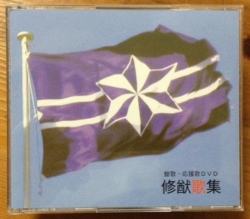 修猷歌集DVDのケース・裏 写真