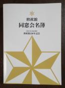六光星、2006年発行同窓会名簿表紙
