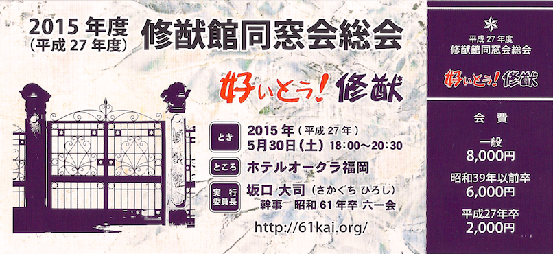 nolink,2015年5月30日、修猷館同窓会総会チケット表。