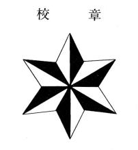 六光星、校章として館歌と共に掲載、200周年菁莪特集号