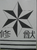 六光星、最近の同窓会標準、典拠不明